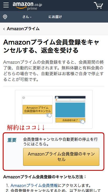 アマゾンプライムの解約ページ(1分で完了)