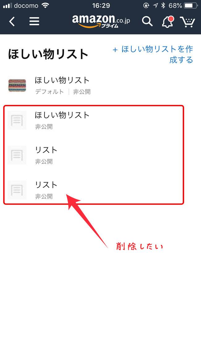 [解決済み]Amazonのほしい物リストの削除方法