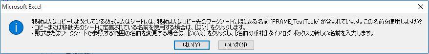 移動またはコピーしようとしている数式またはシートには、移動またはコピー先のワークシートに既にある名前○○○が含まれています。この名前を使用しますか?