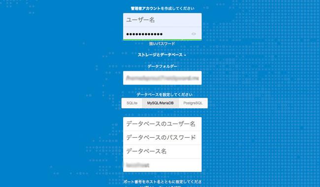 自前のサーバーでBoxやDropbox的なストレージ環境を構築する。