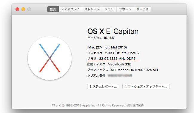 iMac 27 inch Mid 2010の魔改造を行う(HDD交換&メモリ32GB化)