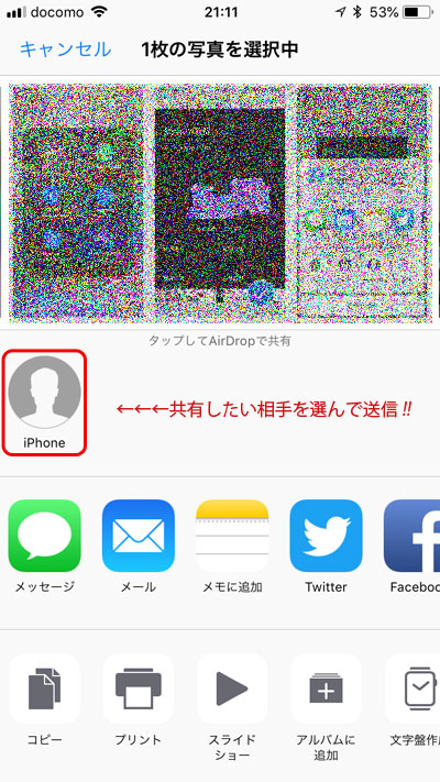[iphone]Bluetoothで写真を送受信する※最新iOS版