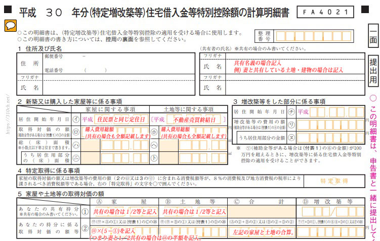 特定増改築等)住宅借入金等特別控除額の計算明細書の書き方について