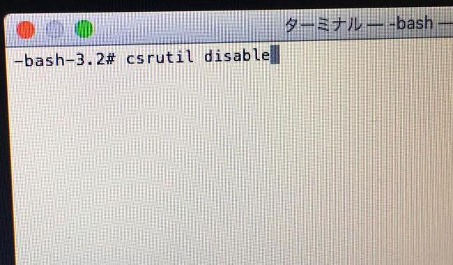 MACでSIP(システム整合性保護/System Integrity Protection)を無効化する