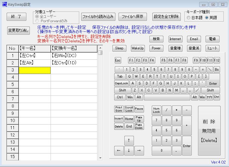 [MAC]USキーボード環境のWindowsで日本語切り替えをショートカットで行いたい。
