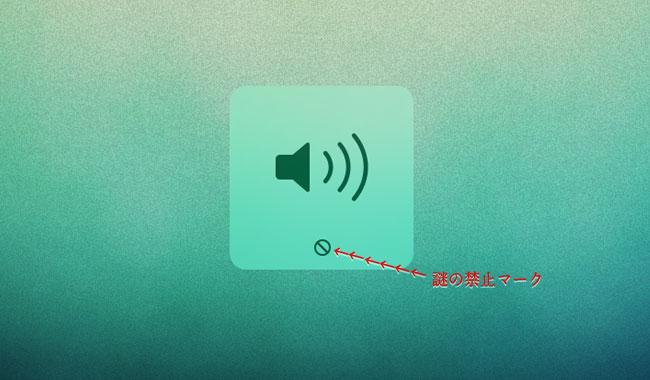 MacBookで音量に禁止マークが出て音が出ない場合の対処法。