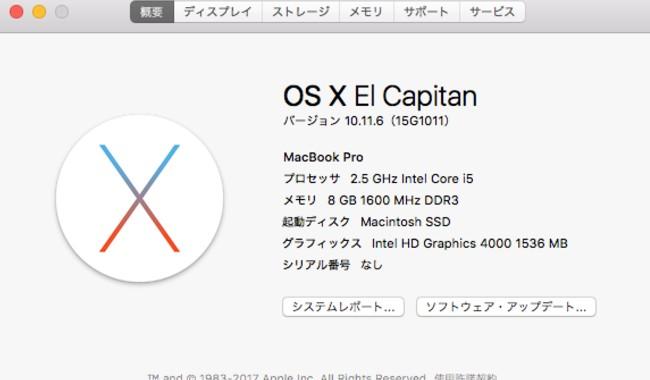 [解決済み]MacBookのシリアル番号が「なし」になってしまった場合の復旧方法