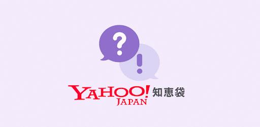 Yahoo知恵袋で回答が付くようにするには