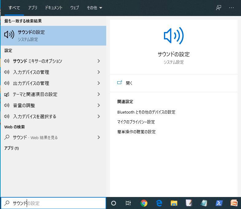 [Windows10]通知音がリモート会議中にビックリするので停止する。